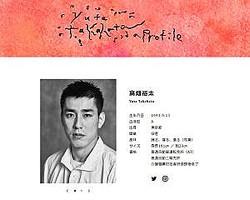 高畑裕太 official siteより