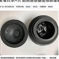盗撮に使われたラバーカップ(画像は『中時電子報 2019年5月5日付「愛看日本A片 超商通便器偷拍狼落網」(謝明俊翻攝)』のスクリーンショット)