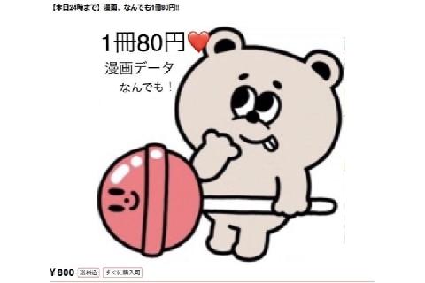 [画像] 「漫画村出張所」運営の男性に罰金50万円、「闇金ウシジマくん」のデータを無断販売