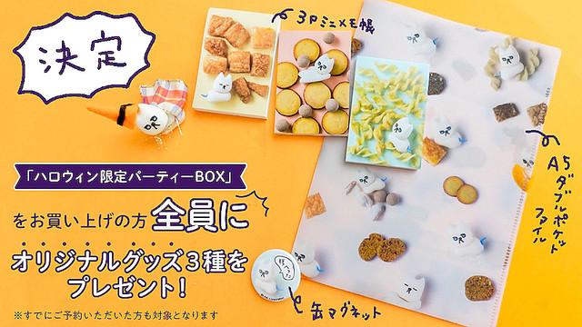 サプライズ特典付き!「スナックミー」×「ドアふみ」プロデュースのお菓子で、お家ハロウィンを楽しもう♪限定BOXの予約受付中!