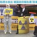 処理水「影響ない」の報告書 韓