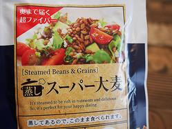 ダイエット向きの「雑穀」を比べてみた。玄米、もち麦、大麦…どれが最強?