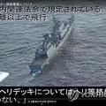 防衛省が公開した映像(同省HPより)=(聯合ニュース)