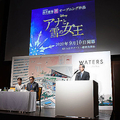 「WATERS takeshiba」プロジェクト発表会より。