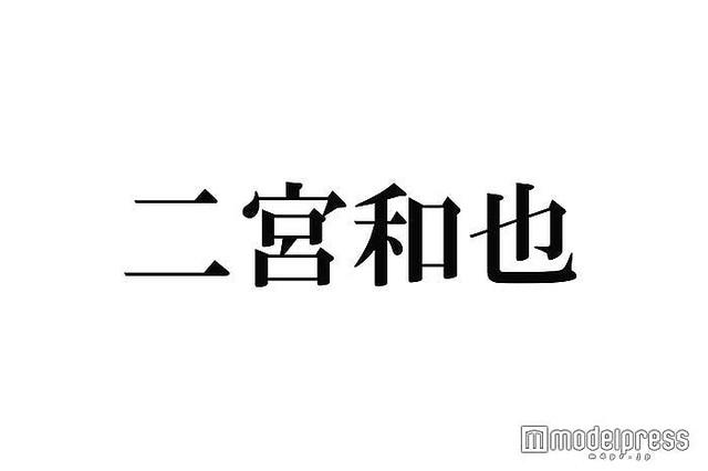 [画像] 嵐・二宮和也、苦手な人とのつきあい方に持論「何人かいた方がいい」