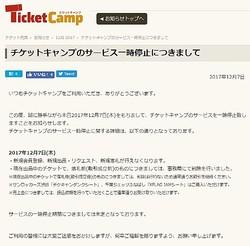 画像は「チケットキャンプ」スクリーンショット