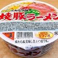 サンポー食品「焼豚ラーメン」