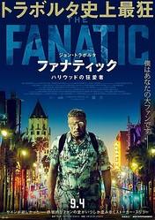 映画『ファナティック ハリウッドの狂愛者』ポスタービジュアル