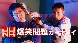 TBSラジオ「JUNK 爆笑問題カーボーイ」は毎週火曜深夜放送
