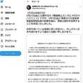映画「機動戦士ガンダム 閃光のハサウェイ」5月21日の公開も再延期