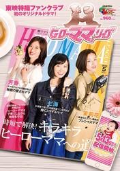 「ヒーローママ★リーグ」が5月13日(日)に配信/(C)東映特撮ファンクラブ