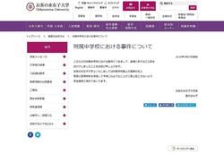 お茶の水女子大の公式サイトには、今回の事件への謝罪文が掲載された