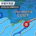 28日夜から29日にかけて低気圧が発達の可能性 都心周辺でも積雪の恐れ