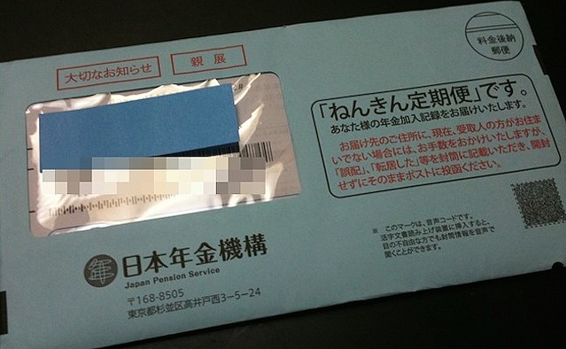 千葉 機構 日本 年金