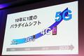 「5Gで何が変わる?」ドコモ、au、ソフトバンク、楽天モバイルのトップが激論 #CEATEC