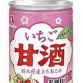 森永製菓「いちご甘酒」発売へ