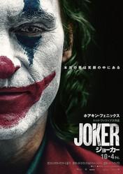 アカデミー賞最有力『ジョーカー』がR15+指定作品に決定/[c]2019 Warner Bros. Ent. All Rights Reserved TM & [C] DC Comics