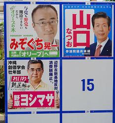「公明党」の「こ」の字も書かれていない(C)日刊ゲンダイ