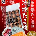「築地銀だこ」の冷凍たこ焼(24個入り)/1,380円+税