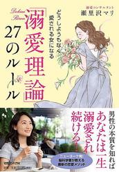 『「溺愛理論」27のルール どうしようもなく愛される女になる』(瀬里沢マリ/マガジンハウス)