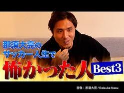【動画】「目を合わせられない…」那須大亮氏のサッカー人生で最も怖かった人
