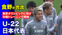 【動画】食野亮太郎が合流!!U-22日本代表が攻撃練習など本格的なトレーニング開始