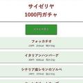 サイゼリヤガチャ メニューから1000円以下の組み合わせを表示