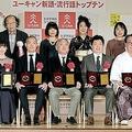 「ONE TEAM」で流行語年間大賞に選ばれた森・日本ラグビーフットボール協会会長(前列中央)ら