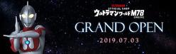円谷プロ公式オンラインショップ「ULTRAMAN OFFICIAL SHOPウルトラマンワールドM78 ONLINE」がオープン