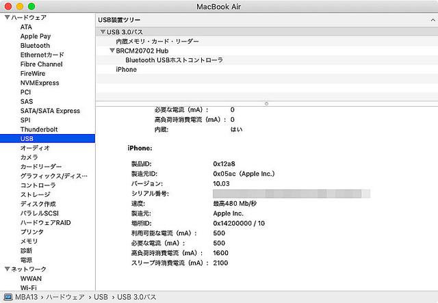 [画像] MacのiPhone充電機能は特別なの? - いまさら聞けないiPhoneのなぜ