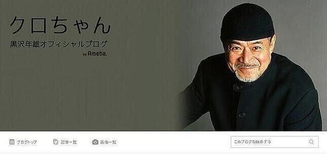 雄 黒沢 年