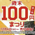 スシローの「歳末100円まつり」