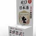 日本酒好きにはたまらない(画像は新潟県大阪事務所提供)