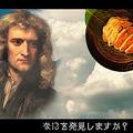 滋賀のPR動画「ニュートンに学ぶ、これからの滋賀ノーマル」
