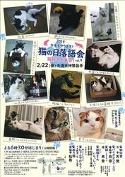 猫の日落語会〜猫好き大集合! vol.9〜