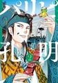名軍師・諸葛亮孔明が現代の日本に転生するコメディ漫画