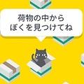 「荷物の中からぼくを見つけてね」と黒猫が話しかけてきます(スマートフォンで表示したヤマト運輸のHPをスクリーンショット/一部トリミングしています)