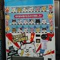 本当にあった!…10円自販機