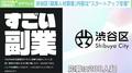 渋谷区「副業人材募集」に応募殺到 内容はスタートアップ支援