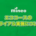 mineoがさらに安い「エココース」提供へ 混雑時間帯に通信速度制限