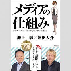 津田大介、女性共演者の「トイレの音と匂いを想像」発言で大炎上!!