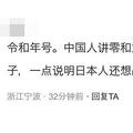 「漢字はわが国からの借り物」新元号・令和に対する中国の反応