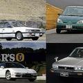 日本のクルマが遅れてるなんて誰が言った! 世界をリードし多大な影響を与えた国産車の技術5選