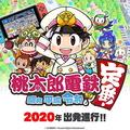 一新されたデザインの桃太郎 桃太郎電鉄の新作ビジュアルが公開