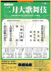 「二月大歌舞伎」仮チラシ