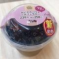 【ファミマスイーツ】話題の新製品「タピオカパフェ」を食べてみた!