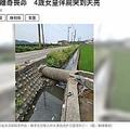 用水路に転落した男性が溺死(画像は『CTWant 2019年9月4日付「阿公載孫落溝離奇喪命 4歲女童伴屍哭到天亮」(圖/翻攝畫面)』のスクリーンショット)