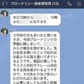 山川恵里佳がグラドルにバイト斡旋 情報流出事件起こした企業の受付