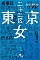 お台場に「お」が付く理由は?東京23区の知られざる秘密と歴史
