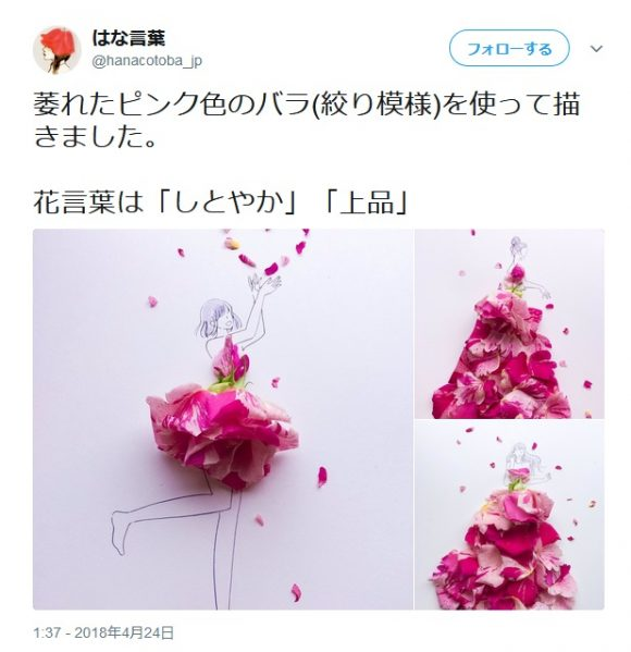 花びらとイラストの斬新アートフォロワー12万人超のはな言葉って